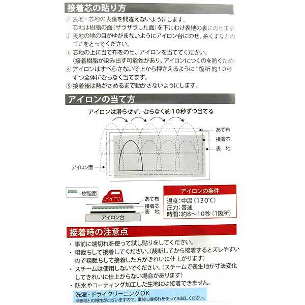 接着芯 『アイロン接着芯地 カラータイプピンク SUN50-46』 SUNCOCCOH サンコッコー KIYOHARA 清原