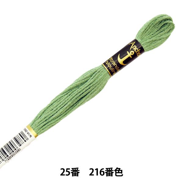 刺しゅう糸 『Anchor(アンカー) 25番刺繍糸 216番色』