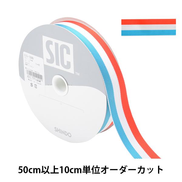 【数量5から】 リボン 『ストライプグログランリボン 幅約2.4cm 21番色 SIC-1000』