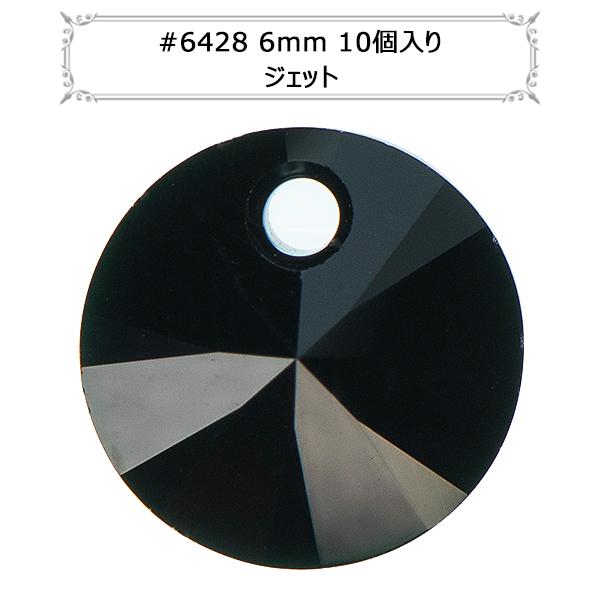スワロフスキー 『#6428 XILION Pendant ジェット 6mm 10粒』 SWAROVSKI スワロフスキー社
