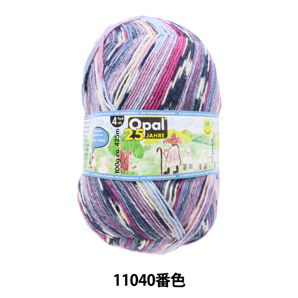 ソックヤーン 毛糸 『Opal 25 Jahre(オパール25周年) 11040番色』 Opal オパール