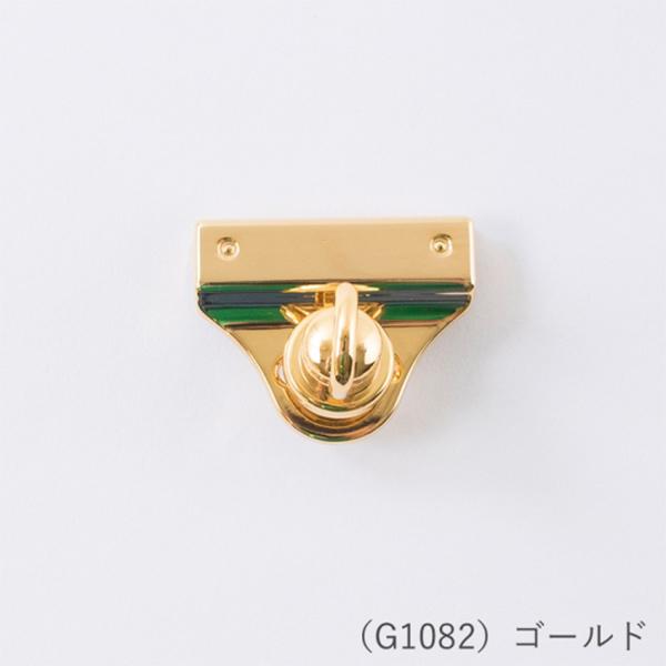 かばん材料 『ヒネリ金具 S1082 GD』 MARCHENART メルヘンアート