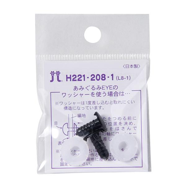 手芸 目 パーツ 『アニマルアイ 11×8mm H221-208-1』 Hamanaka ハマナカ