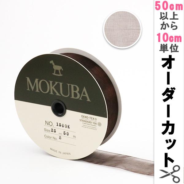 【数量5から】リボン 『木馬オーガンジーリボン 25mm幅 1500K-25-8番色』 MOKUBA 木馬