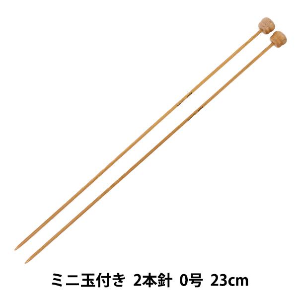 棒針 『硬質竹編針 ミニ玉付き 2本針 23cm 0号』 編み針 マンセル 【ユザワヤ限定商品】