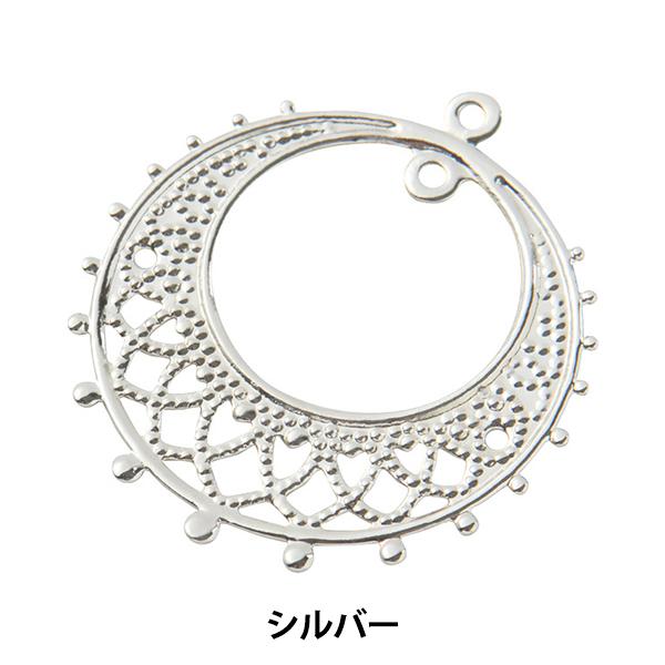 手芸金具 『デザインコネクトパーツ #05 シルバー 1個入り』