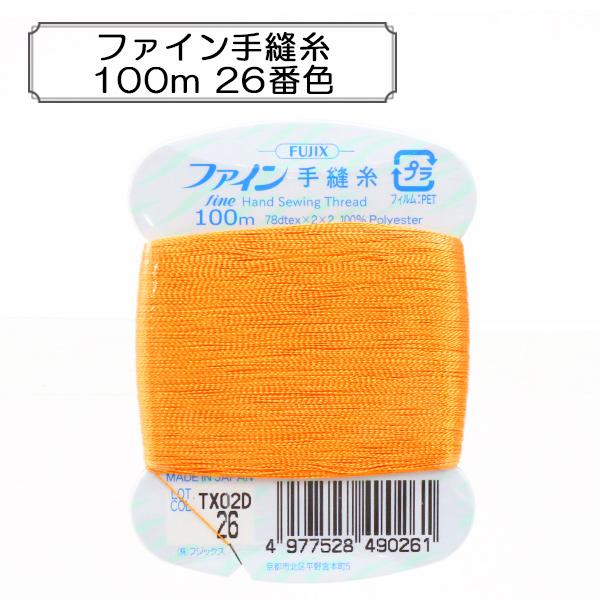 手ぬい糸 『ファイン手縫糸100m 26番色』 Fujix(フジックス)