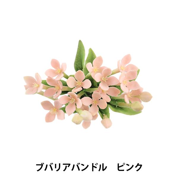 造花 シルクフラワー 『ブバリアバンドル ピンク』