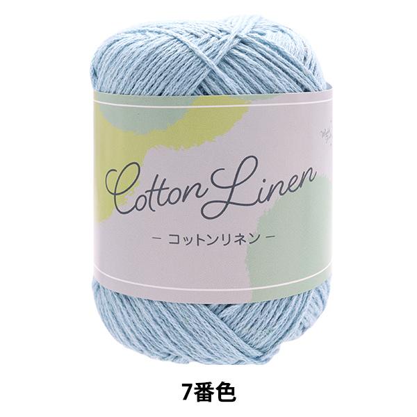 春夏毛糸 『Cotton Linen(コットンリネン) 7番色 ブルー』 【ユザワヤ限定商品】