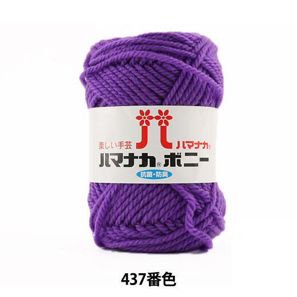 毛糸 『ハマナカ ボニー 437番色』 Hamanaka ハマナカ