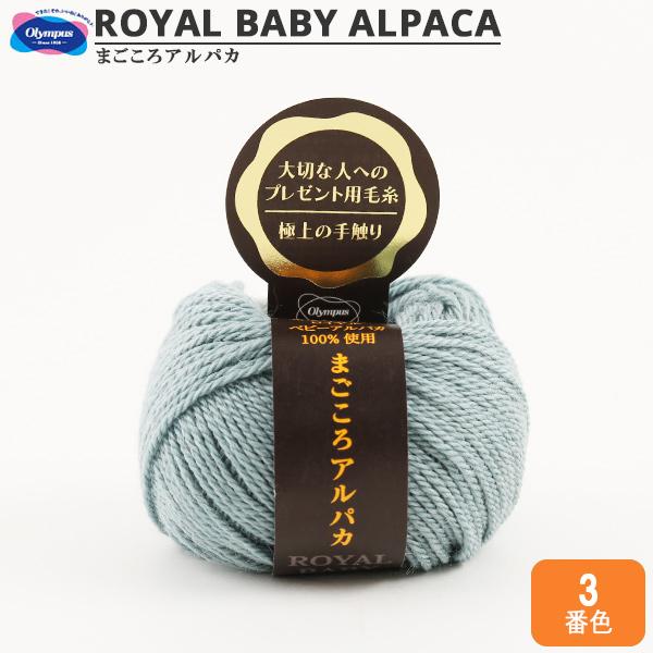 秋冬毛糸 『まごころアルパカ 3番色』 Olympus オリムパス