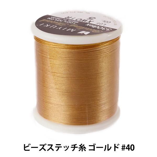 ビーズ糸 『ビーズステッチ糸 ゴールド #40 約50m巻 K4570』 MIYUKI ミユキ