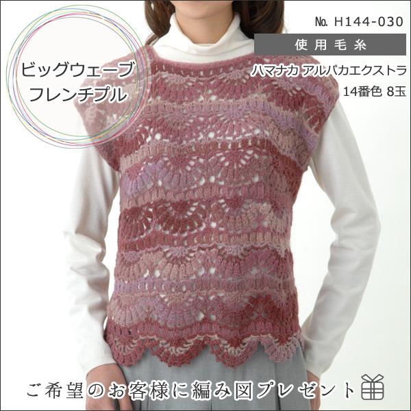 秋冬毛糸 『ALPACA EXTRA (アルパカエクストラ) 011番色』 Hamanaka ハマナカ