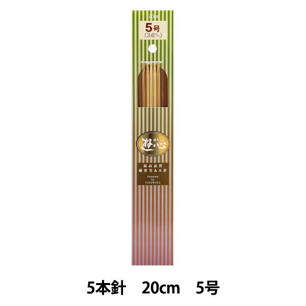 編み針 『硬質竹編針 短 5本針 20cm 5号』 YUSHIN 遊心【ユザワヤ限定商品】