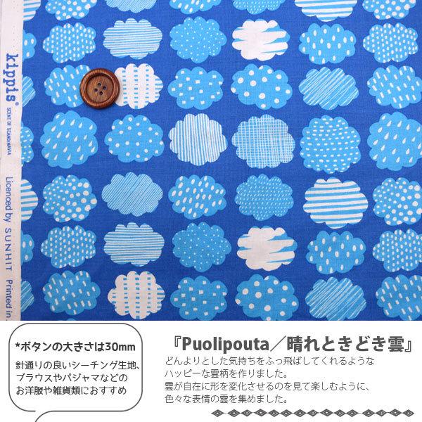 【数量5から】生地 『kippis (キッピス) シーチング生地 Puolipouta 晴れときどき雲 (ブルー) KPS-11A』
