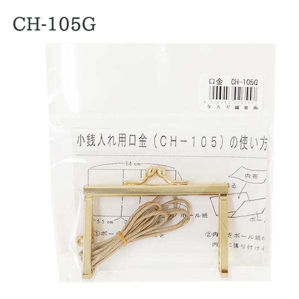 口金 『小銭入れ用口金CH-105 (金)』 Panami パナミ タカギ繊維