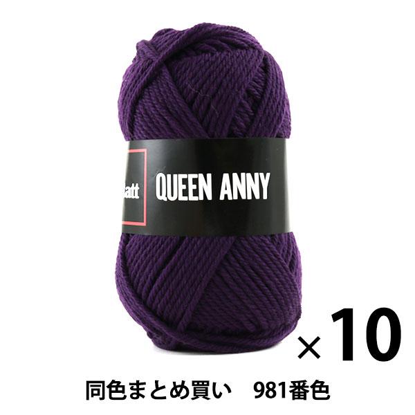【10玉セット】毛糸 『QUEEN ANNY(クイーンアニー) 981番色』 Puppy パピー【まとめ買い・大口】
