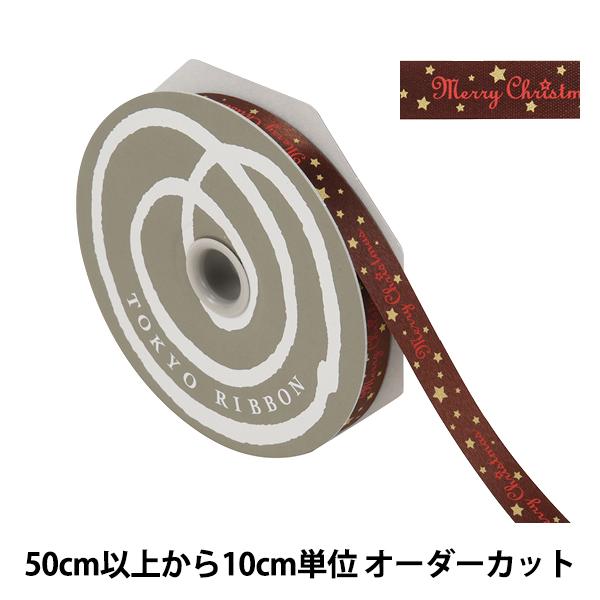 【数量5から】 リボン 『M.C.ステラ メタリック 幅約1.2cm 34番色 18512』 TOKYO RIBBON 東京リボン