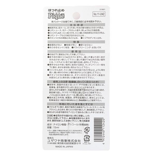 補修液 『ピケ ほつれ止め 15ml 11-242』 KAWAGUCHI カワグチ 河口