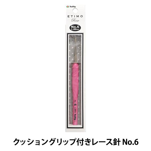 【編み物道具最大20%オフ】編み針 『ETIMO Rose (エティモロゼ) クッショングリップ付きレース針 No.6』 Tulip チューリップ