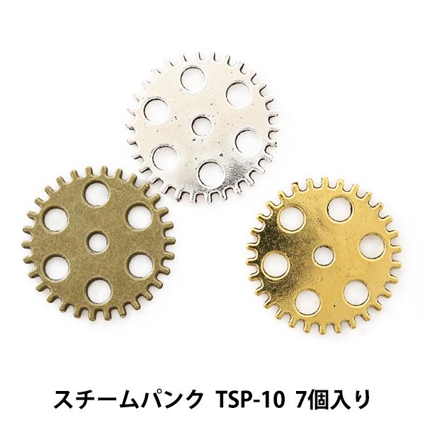 レジン材料 『スチームパンク (金属パーツ) TSP-10 7個入』 寺井