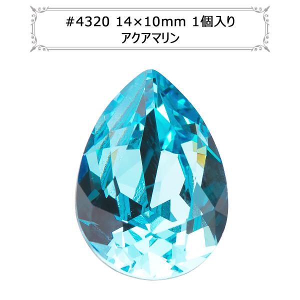 スワロフスキー 『#4320 Pear-shaped Fancy Stone アクアマリン 14×10mm 1粒』 SWAROVSKI スワロフスキー社