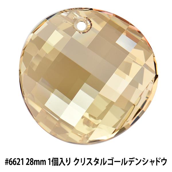 スワロフスキー 『#6621 Twist Pendant クリスタルゴールデンシャドウ 28mm 1粒』 SWAROVSKI スワロフスキー社