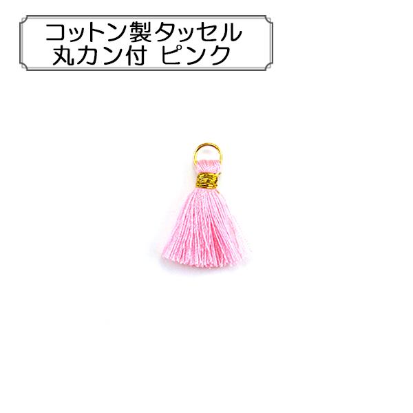 手芸パーツ 『コットン製タッセル 丸カン付 ピンク』