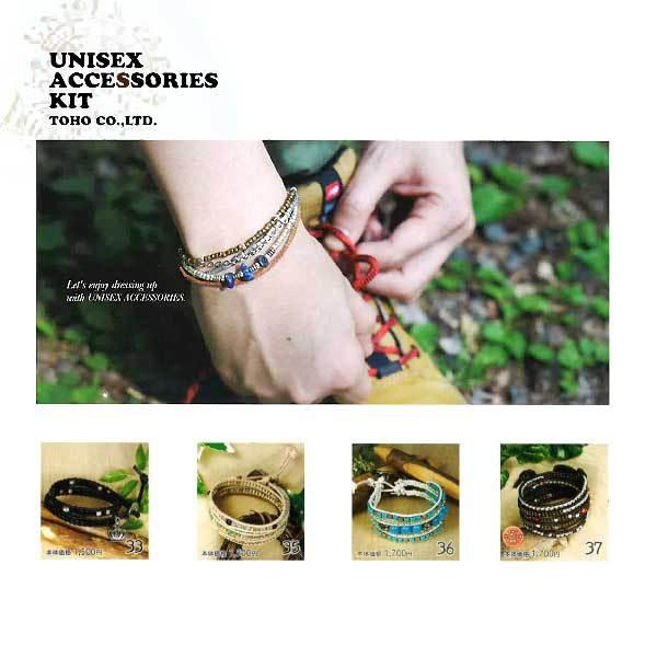 ビーズキット 『UNISEX ACCESSORIES KIT (ユニセックスアクセサリーキット) ブレスレット 33』 TOHO BEADS トーホービーズ