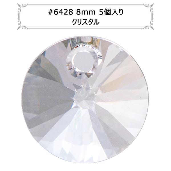 スワロフスキー 『#6428 XILION Pendant クリスタル 8mm 5粒』 SWAROVSKI スワロフスキー社