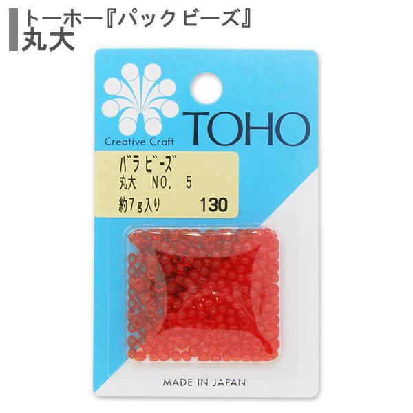 ビーズ 『バラビーズ 丸大 No.5』 TOHO BEADS トーホービーズ