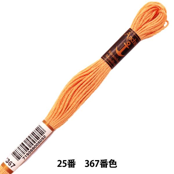 刺しゅう糸 『Anchor(アンカー) 25番刺繍糸 367番色』