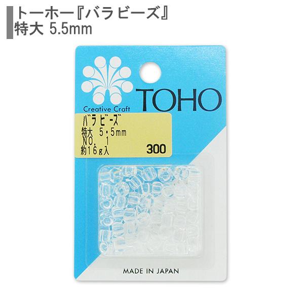 ビーズ 『バラビーズ 特大5.5mmNo.1』 TOHO BEADS トーホービーズ
