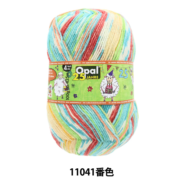 ソックヤーン 毛糸 『Opal 25 Jahre(オパール25周年)11041番色』 Opal オパール