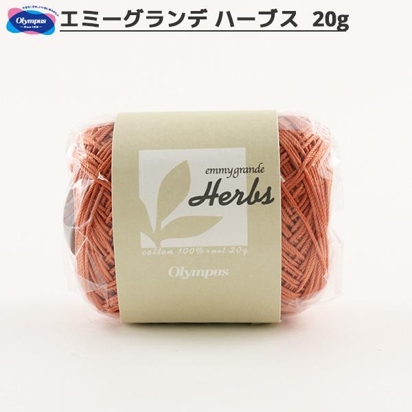 レース糸 『エミーグランデ ハーブス 171番色』 Olympus オリムパス