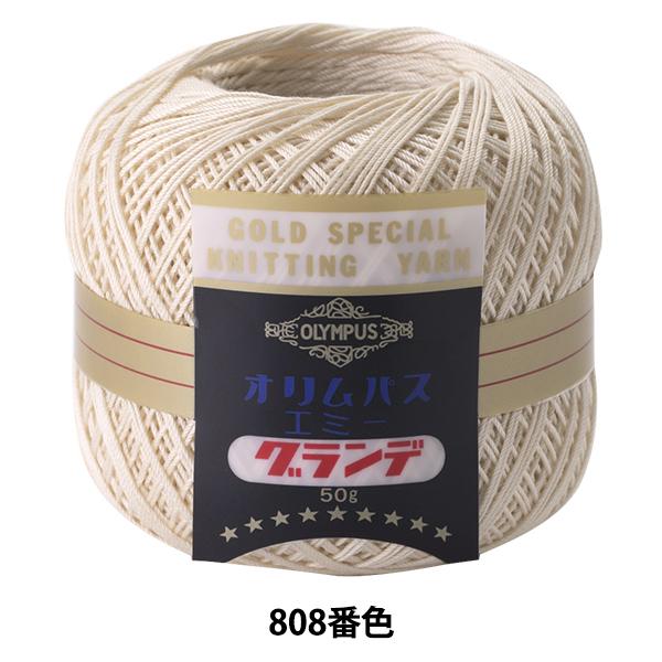 レース糸 『エミーグランデ 50g 808番色』 Olympus オリムパス オリンパス