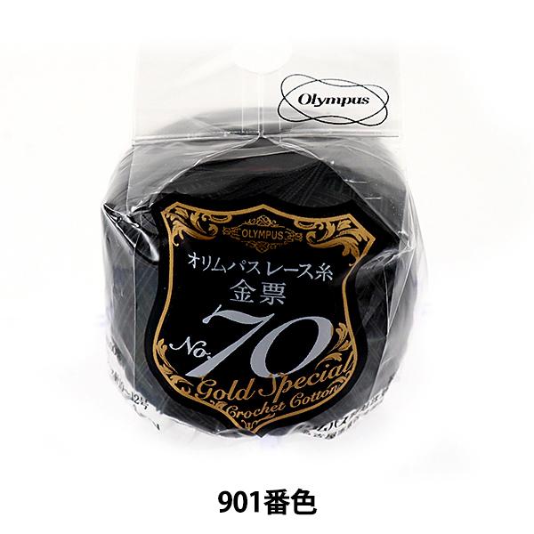 レース糸 『オリムパスレース糸 金票 #70 5g 901番色』 Olympus オリムパス
