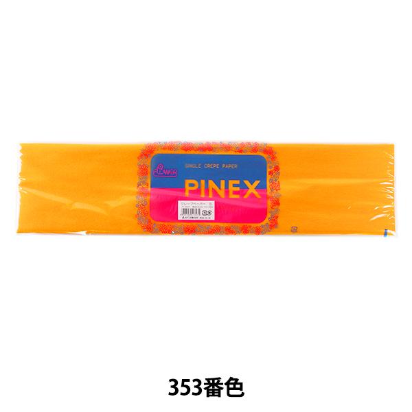 クレープ紙 『PINEX クレープペーパー シングル 353番色』 松村工芸