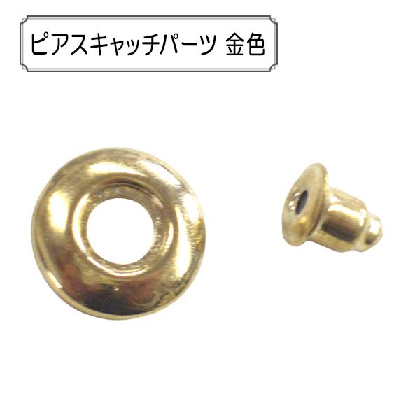 手芸金具 『ピアスキャッチパーツ 金色』