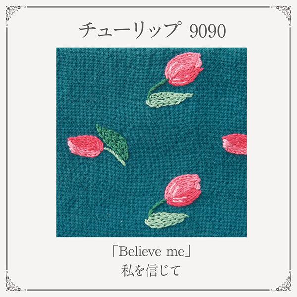刺しゅうキット 『フランス刺しゅうキット 花言葉のたしなみポーチ チューリップ 9090』 Olympus オリムパス