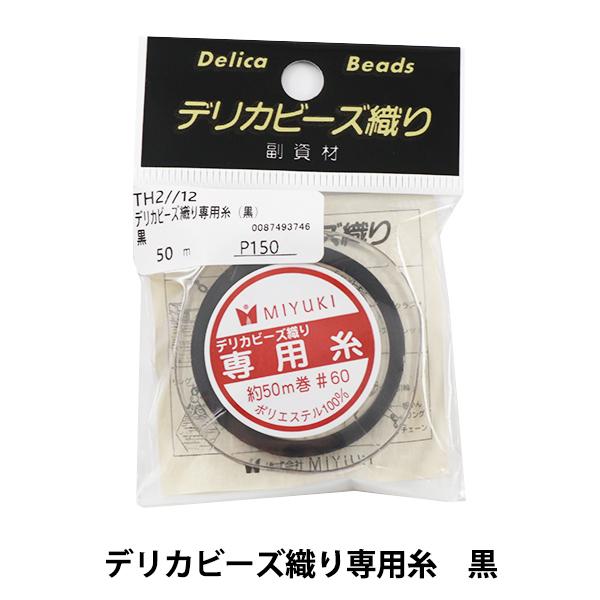 ビーズ糸 『デリカビーズ織り専用糸 黒 TH2 12 50m #60』 MIYUKI ミユキ
