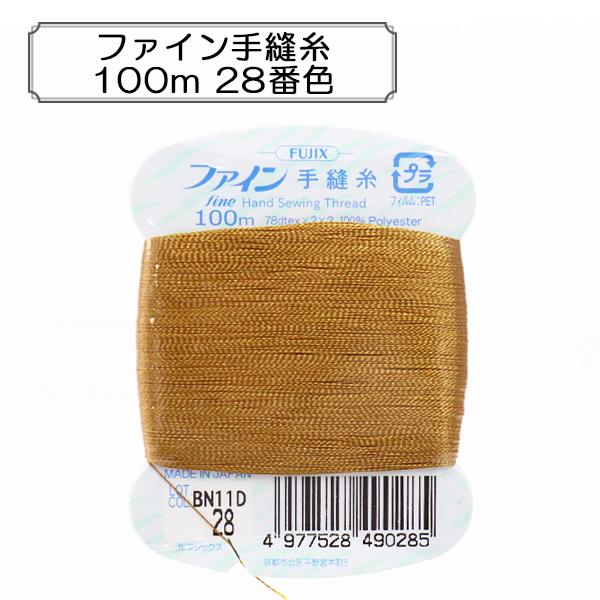 手縫い糸 『ファイン手縫糸100m 28番色』 Fujix フジックス