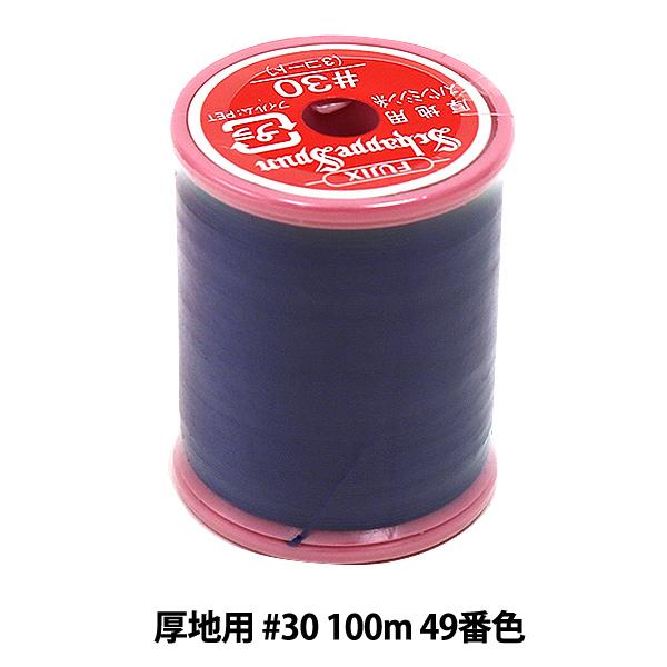 ミシン糸 『シャッペスパン 厚地用 #30 100m 49番色』 Fujix フジックス