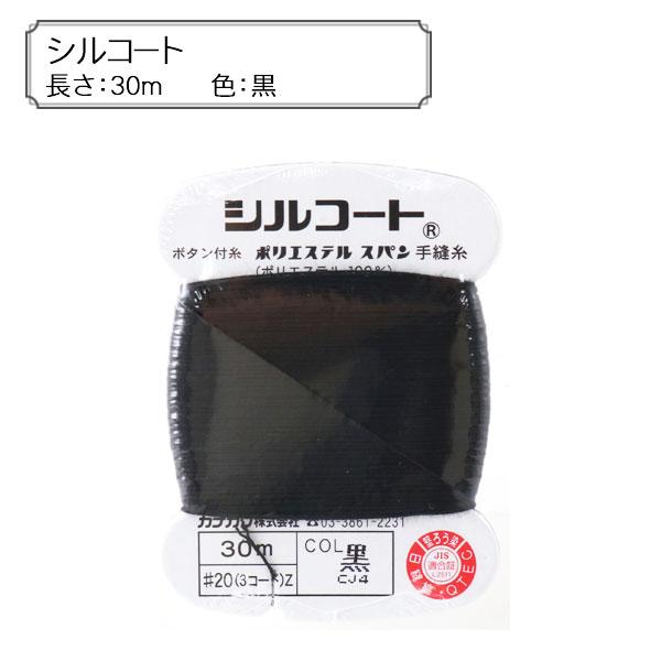 手縫い糸 『シルコ−ト 黒』