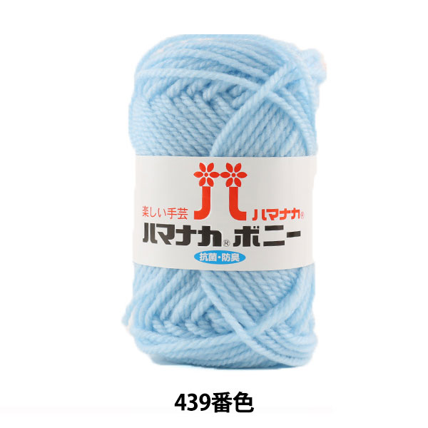 毛糸 『ハマナカ ボニー 439番色』 Hamanaka ハマナカ