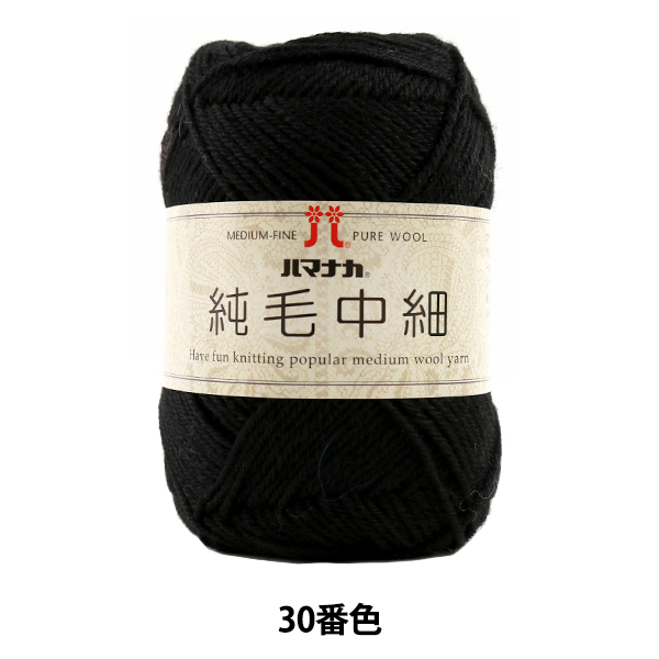秋冬毛糸 『純毛中細 30 (黒) 番色』 Hamanaka ハマナカ