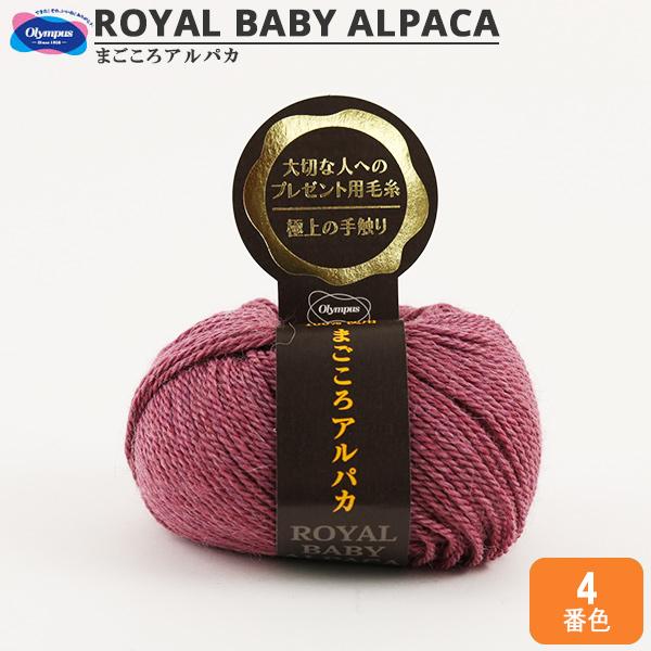 秋冬毛糸 『まごころアルパカ 4番色』 Olympus オリムパス