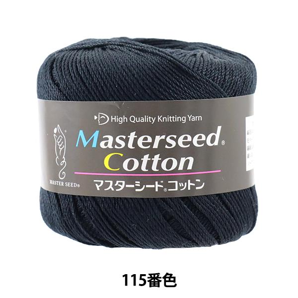 春夏毛糸 『Masterseed Cotton(マスターシードコットン) 115番色 合太』 DIAMONDO ダイヤモンド