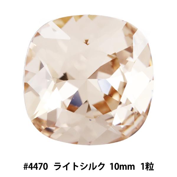 スワロフスキー 『#4470 Cushion Cut Fancy Stone ライトシルク 10mm 1粒』 SWAROVSKI スワロフスキー社
