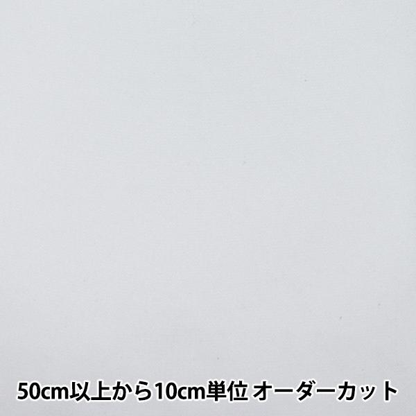 【数量5から】生地 『50テトロンジョーゼット W』